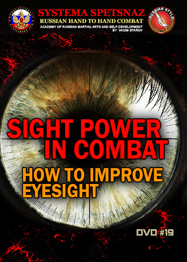 Systema Spetsnaz DVD #19: SIGHT POWER IN COMBAT: How to Improve Eyesight